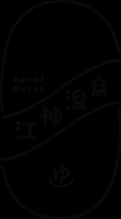 江神温泉第一源泉組合